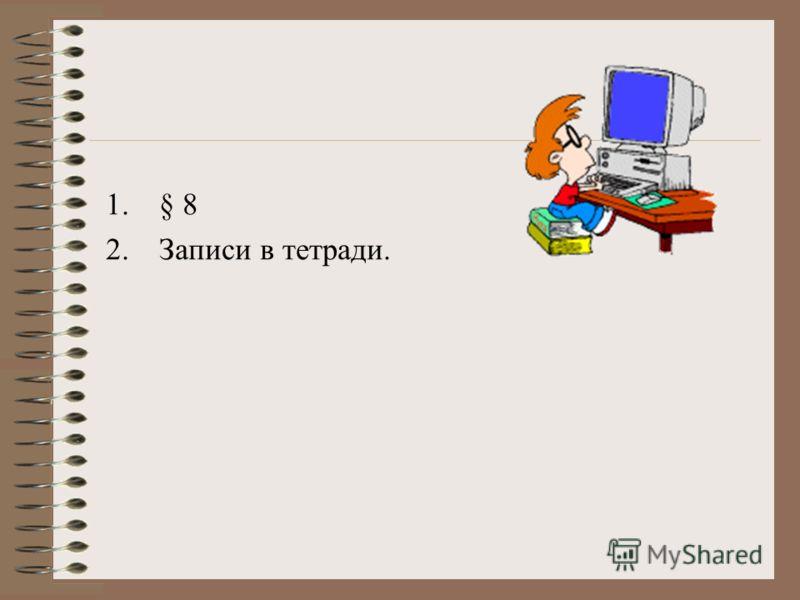 1.§ 8 2.Записи в тетради.