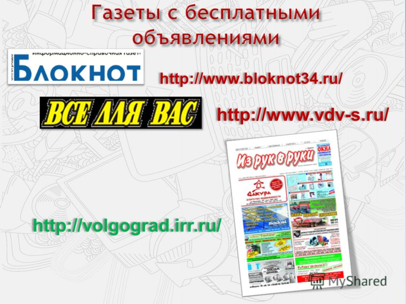 http://www.bloknot34.ru/ http://www.vdv-s.ru/ http://volgograd.irr.ru/