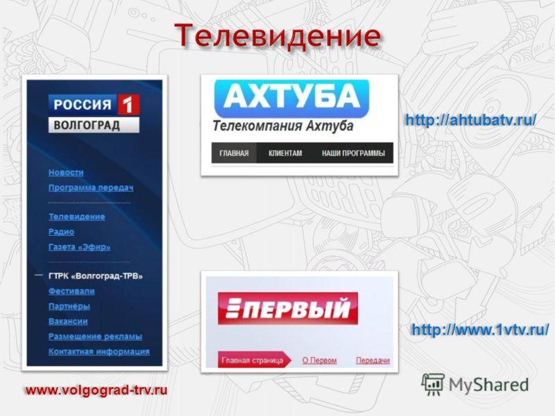 http://www.1vtv.ru/ http://ahtubatv.ru/ www.volgograd-trv.ru