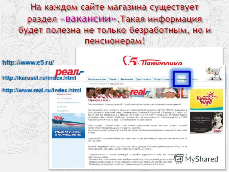 http://www.e5.ru/ http://www.real.ru/index.html http://karusel.ru/index.html