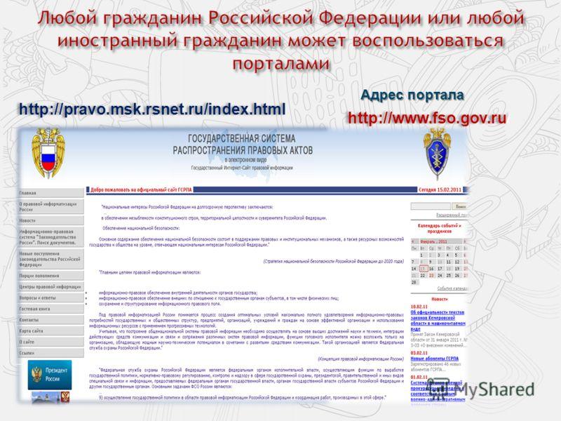 Адрес портала http://www.fso.gov.ru / http://pravo.msk.rsnet.ru/index.html