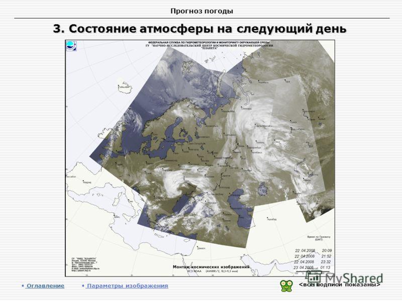 Прогноз погоды 3. Состояние атмосферы на следующий день Оглавление Оглавление Параметры изображения