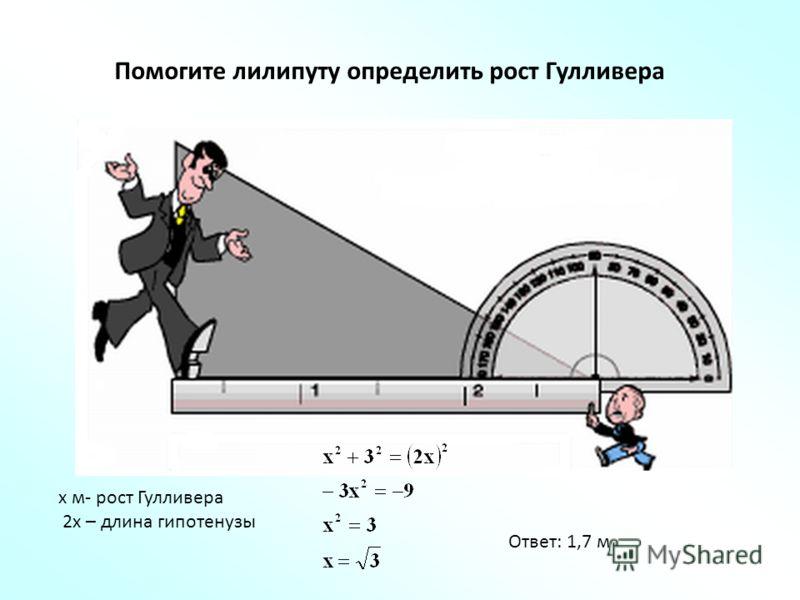 Помогите лилипуту определить рост Гулливера х м- рост Гулливера 2х – длина гипотенузы Ответ: 1,7 м