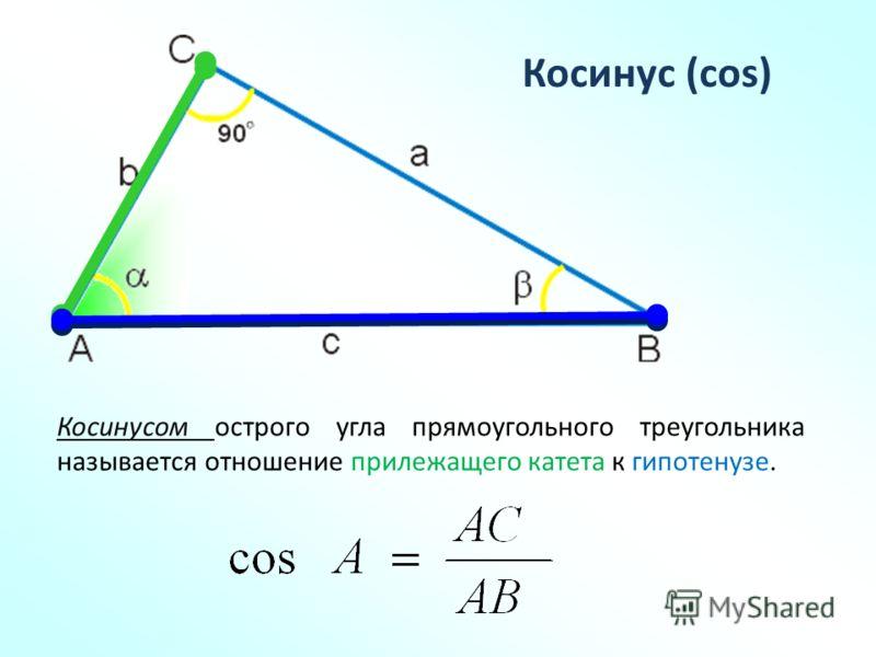 Косинусом острого угла прямоугольного треугольника называется отношение прилежащего катета к гипотенузе. Косинус (cos)