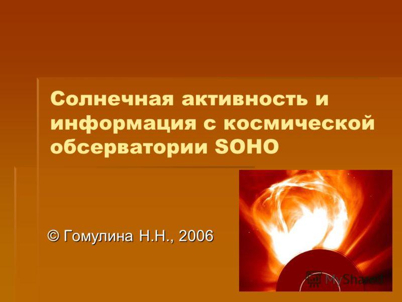 Солнечная активность и информация с космической обсерватории SOHO © Гомулина Н.Н., 2006