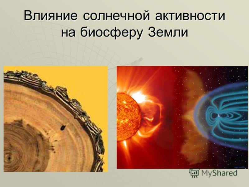 Влияние солнечной активностина биосферу Земли