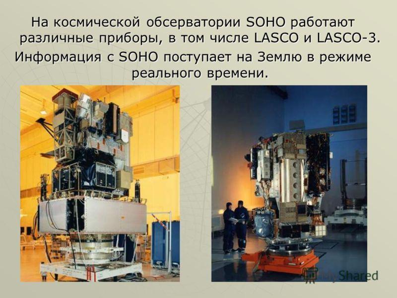 На космической обсерватории SOHO работают различные приборы, в том числе LASCO и LASCO-3. Информация с SOHO поступает на Землю в режиме реального времени.