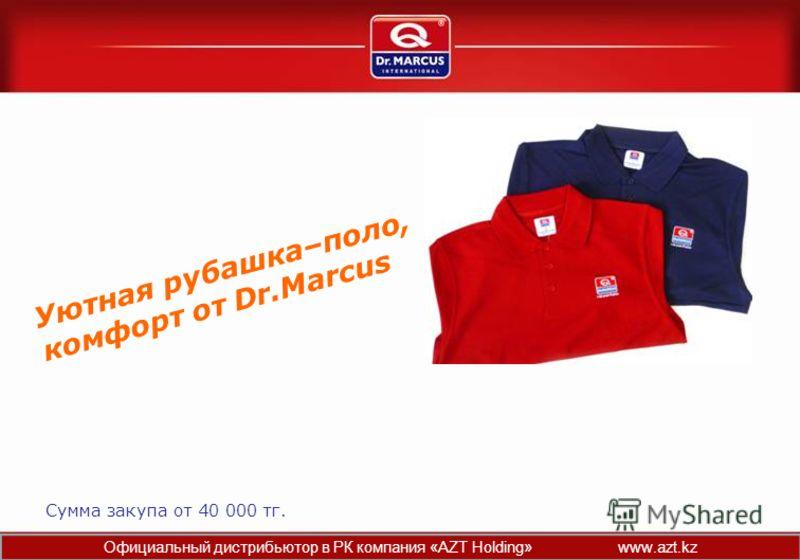 Уютная рубашка–поло, комфорт от Dr.Marcus Сумма закупа от 40 000 тг. Официальный дистрибьютор в РК компания «AZT Holding» www.azt.kz