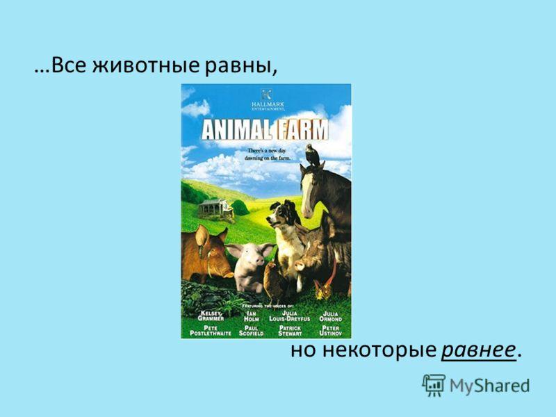 …Все животные равны, но некоторые равнее.