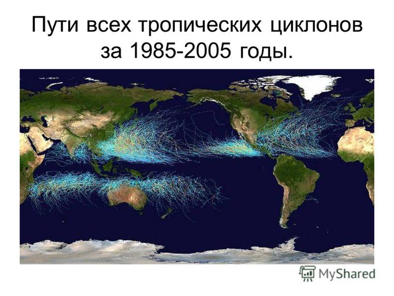 Пути всех тропических циклонов за 1985-2005 годы.