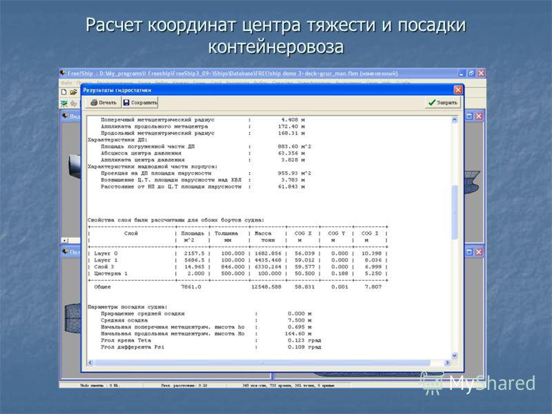 Расчет координат центра тяжести и посадкиконтейнеровоза
