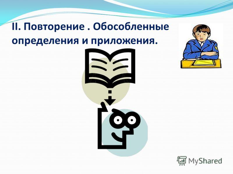 II. Повторение. Обособленные определения и приложения.