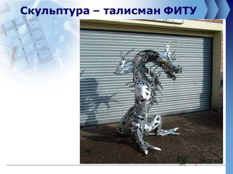 Скульптура – талисман ФИТУ
