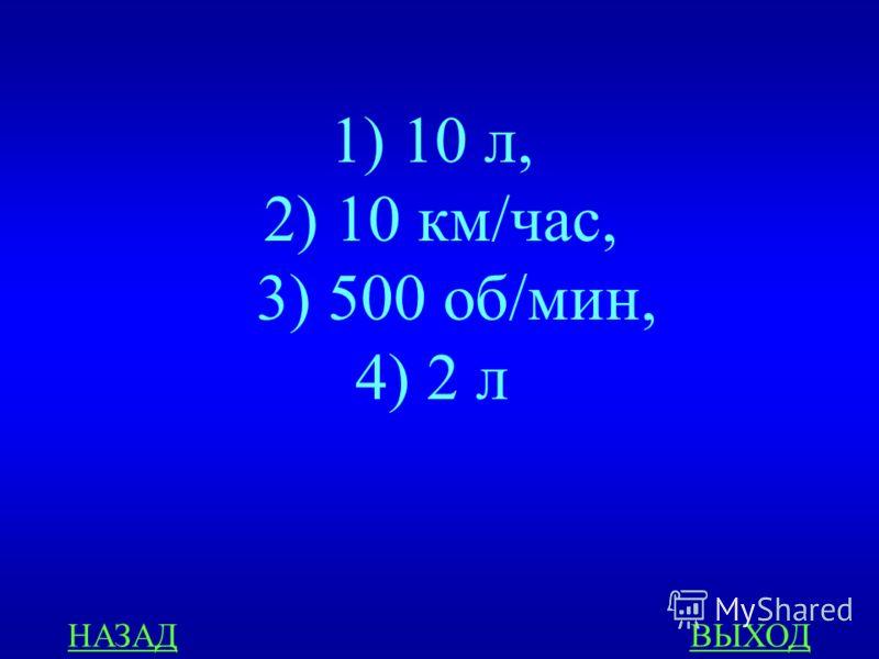 ЦЕНА ДЕЛЕНИЯ ПРИБОРОВ 500 Определите цену деления. ответ