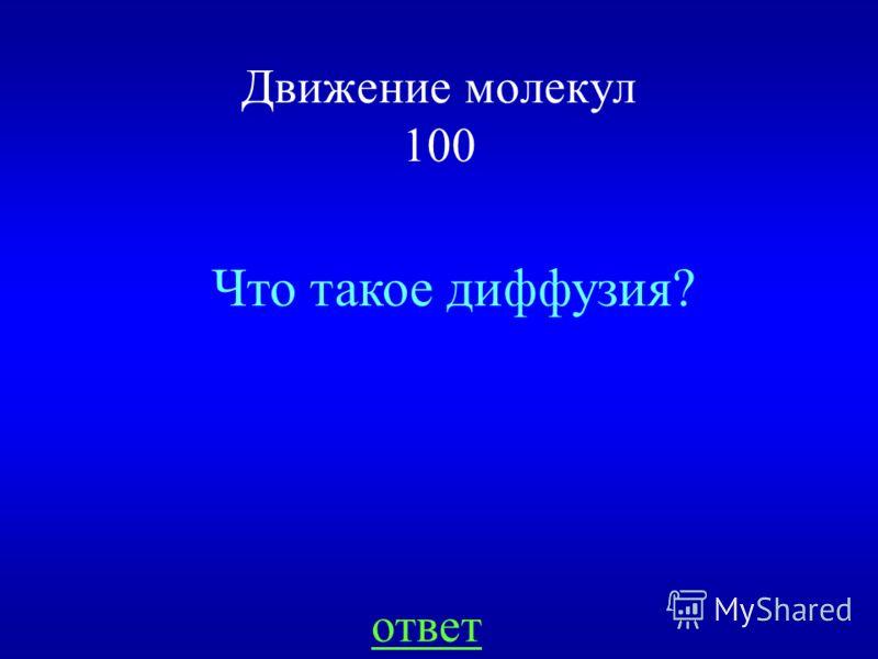 НАЗАДВЫХОД 1) 10 л, 2) 10 км/час, 3) 500 об/мин, 4) 2 л