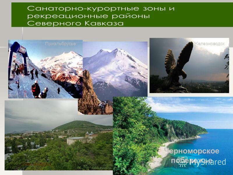 Приэльбрусье Кавминводы Черноморское побережье Железноводск