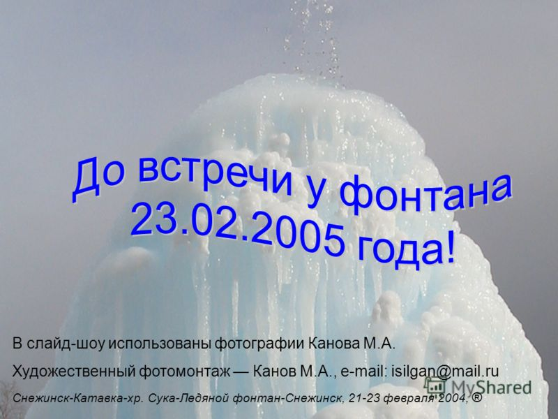Расписание автобусов из д.Катавка в г.Бакал И снова путь домой