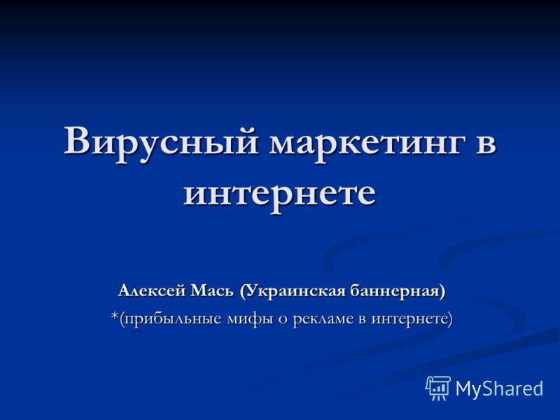 Вирусный маркетинг винтернете Алексей Мась (Украинская баннерная) *(прибыльные мифы о рекламе в интернете)