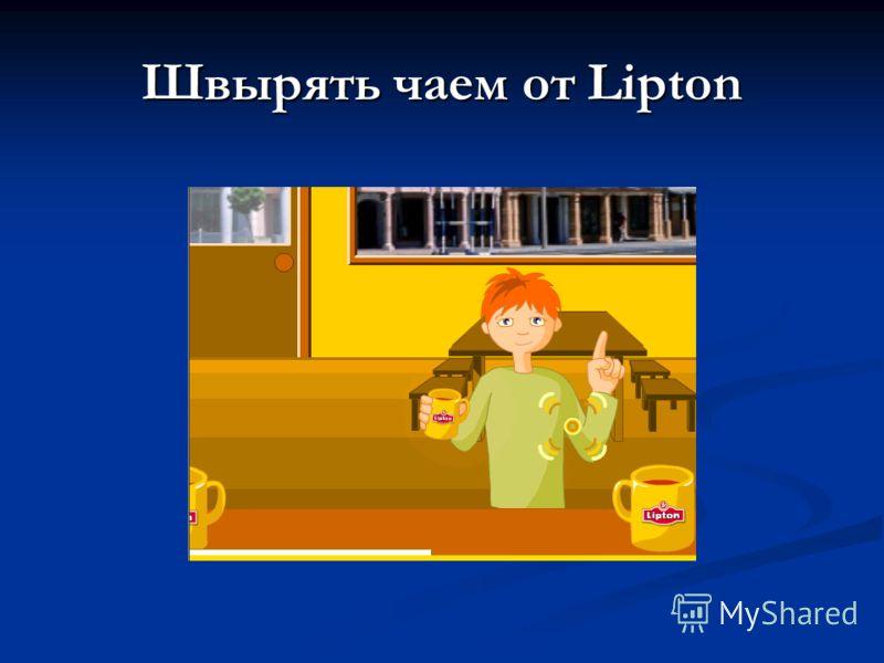 Швырять чаем от Lipton