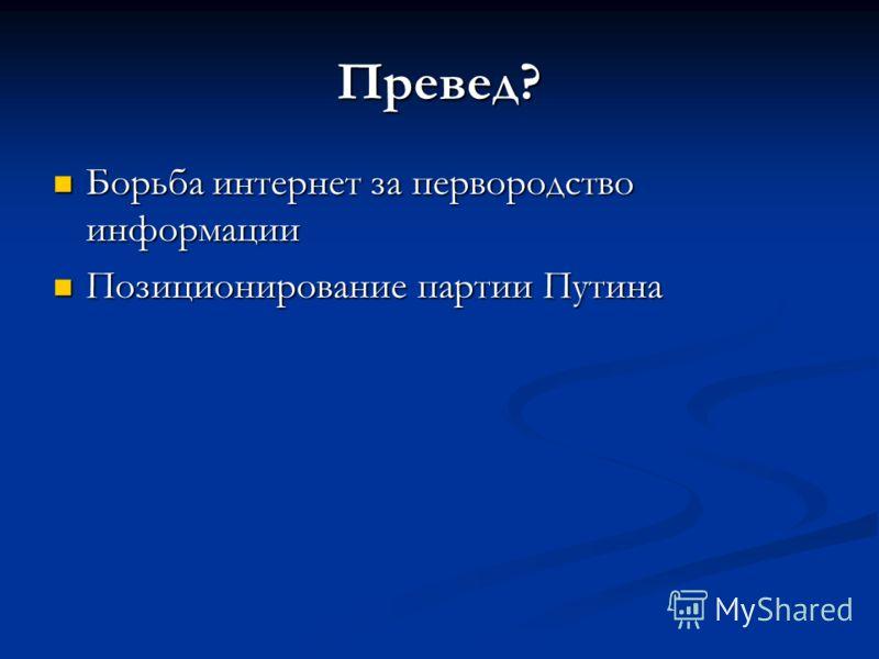 Превед? Борьба интернет за первородство информации Позиционирование партии Путина