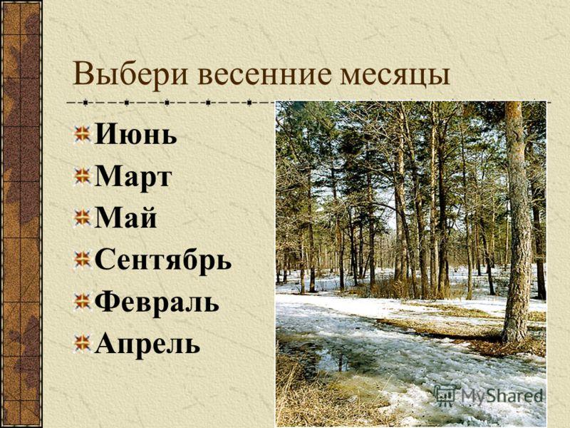 Игра «Да – Нет» В прошлом вы были взрослыми? Суббота придет после пятницы? Первый день недели это вторник? Лето наступит после весны? Декабрь, январь и февраль – это зимние месяцы? Перед зимой идет весна?