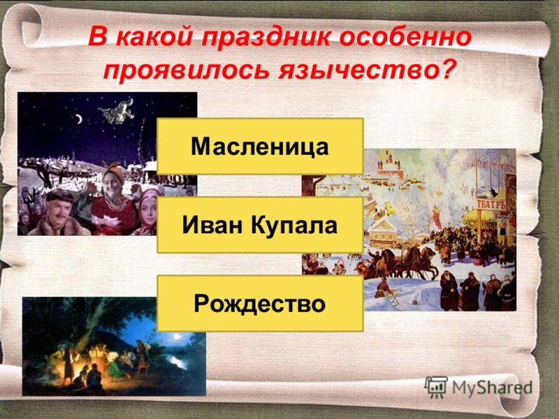 На какие праздники пелись подблюдные песни? Иван КупалаСвятки МасленицаКрещение