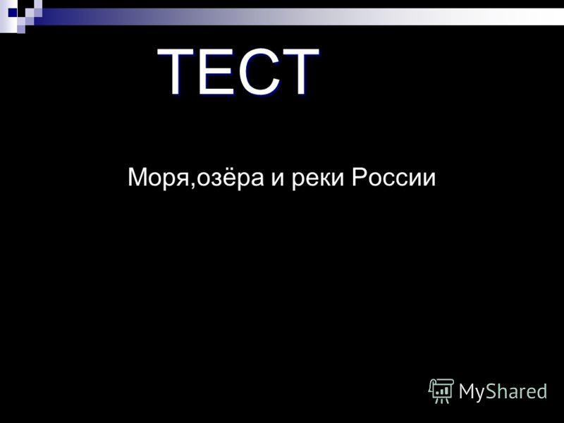 ТЕСТ Моря,озёра и реки России