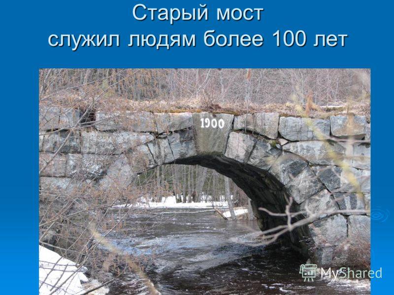 Старый мостслужил людям более 100 лет