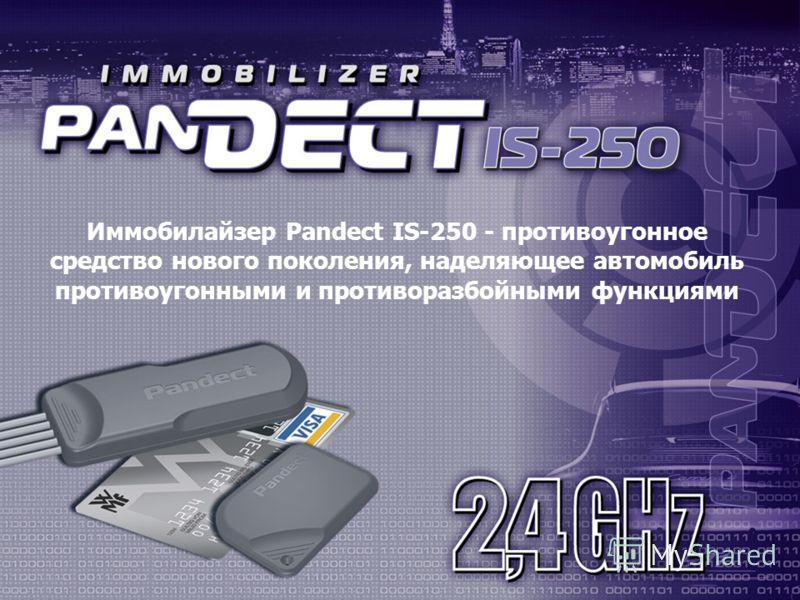 Иммобилайзер Pandect IS-250 - противоугонное средство нового поколения, наделяющее автомобиль противоугонными и противоразбойными функциями