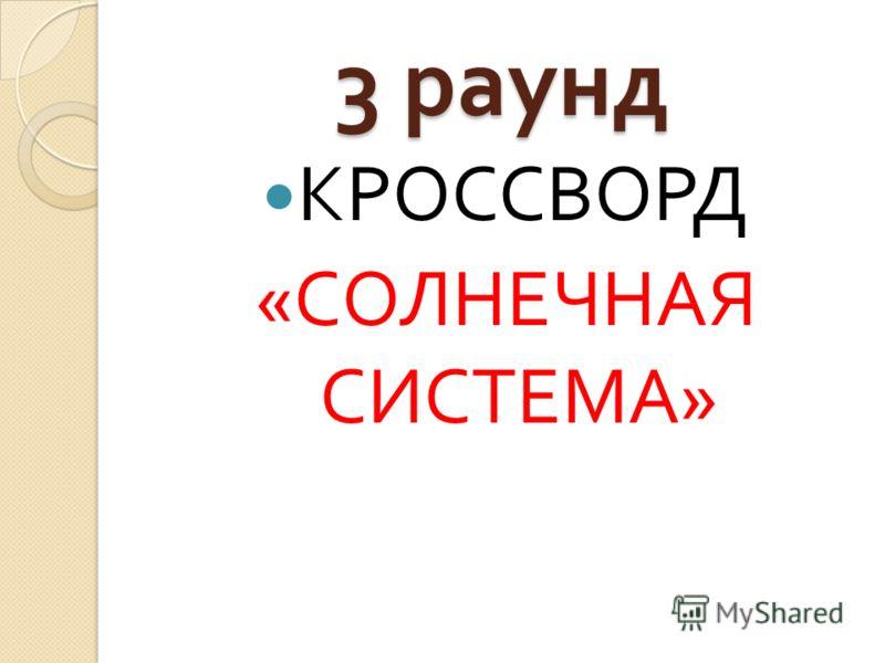 3 раунд КРОССВОРД « СОЛНЕЧНАЯ СИСТЕМА »