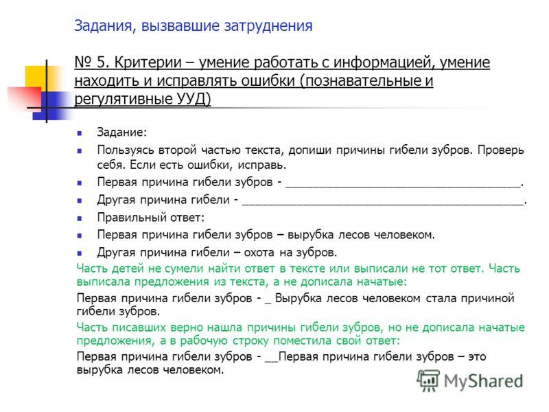 Задания, вызвавшие затруднения 5. Критерии – умение работать с информацией, умение находить и исправлять ошибки (познавательные и регулятивные УУД) Задание: Пользуясь второй частью текста, допиши причины гибели зубров. Проверь себя. Если есть ошибки,