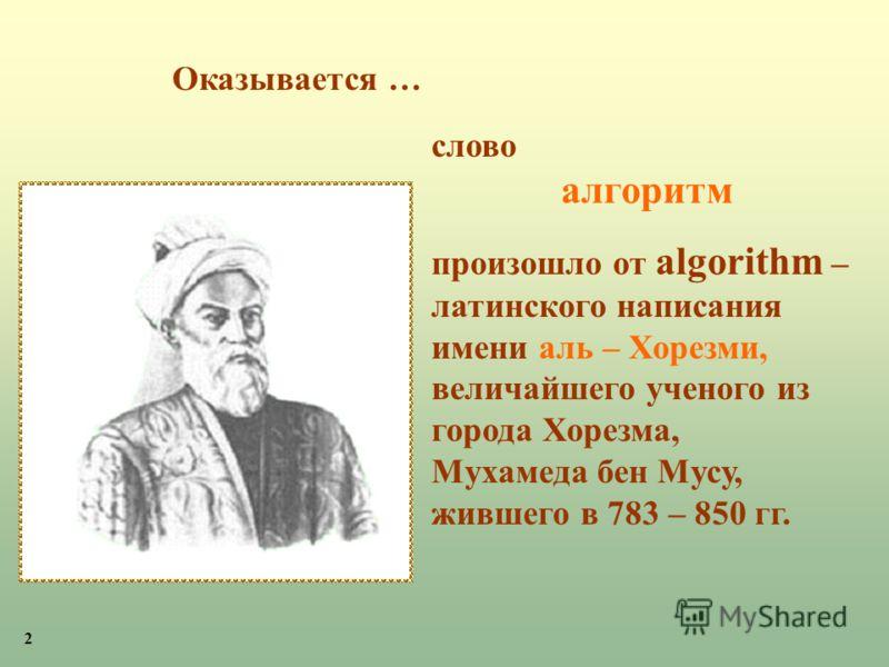 © Корешкова И.А., 2006 Технологический колледж 28 На последний слайд На главную