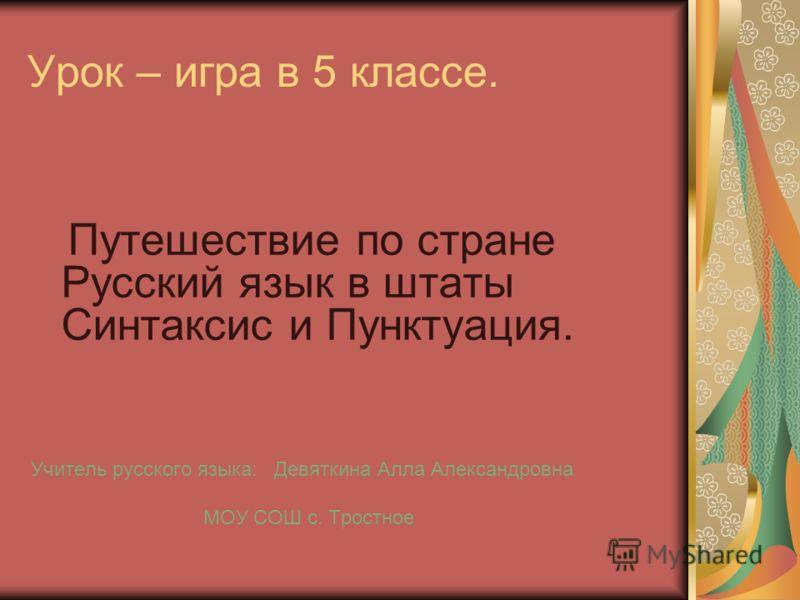 Синтаксис русского языка схема 618