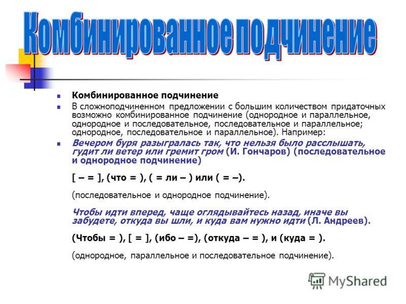 Комбинированное подчинение В сложноподчиненном предложении с большим количеством придаточных возможно комбинированное подчинение (однородное и параллельное, однородное и последовательное, последовательное и параллельное; однородное, последовательное