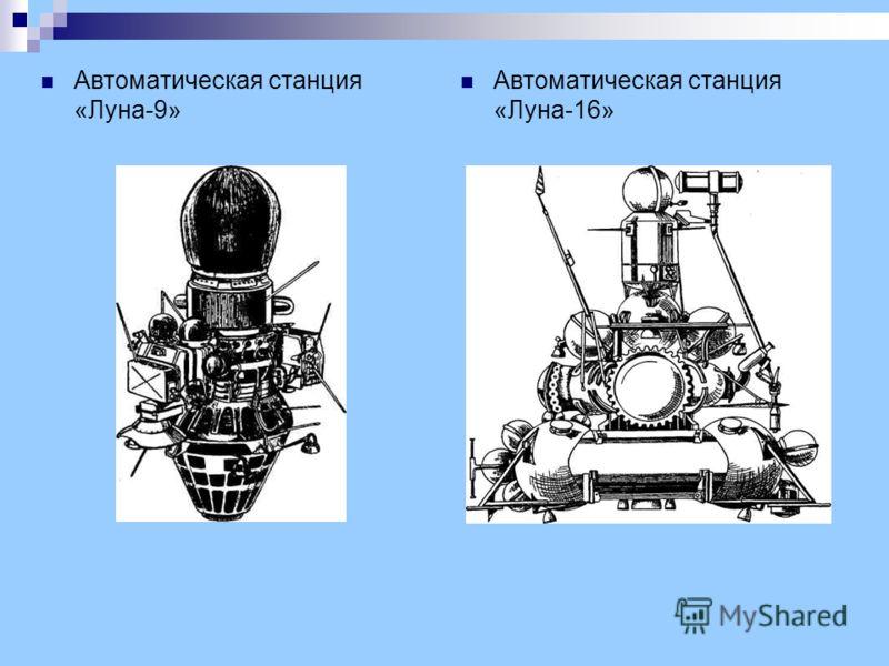 Автоматическая станция «Луна-9» Автоматическая станция «Луна-16»