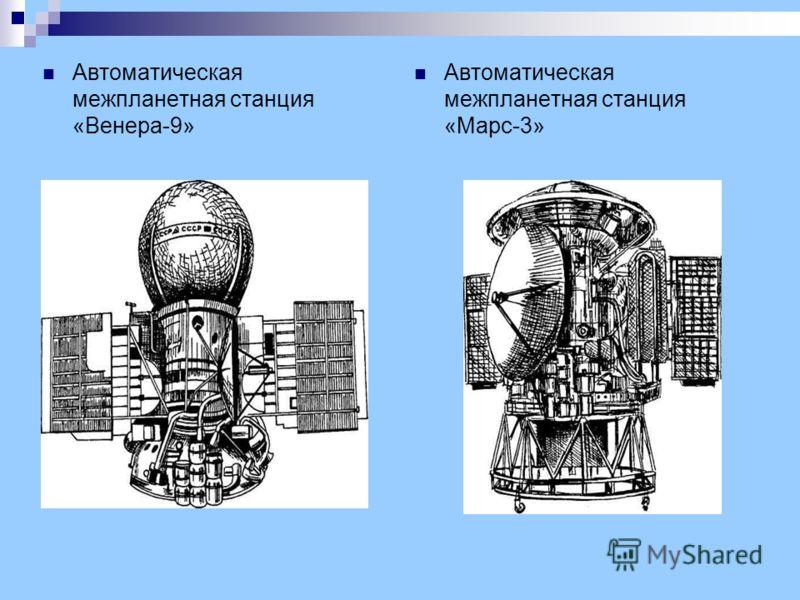 Автоматическая межпланетная станция «Венера-9» Автоматическая межпланетная станция «Марс-3»