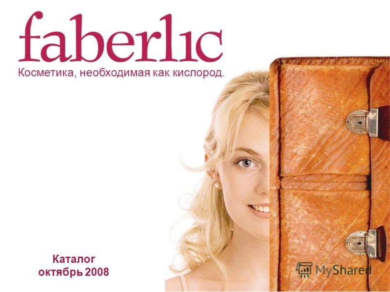 Каталог октябрь 2008 Косметика, необходимая как кислород.