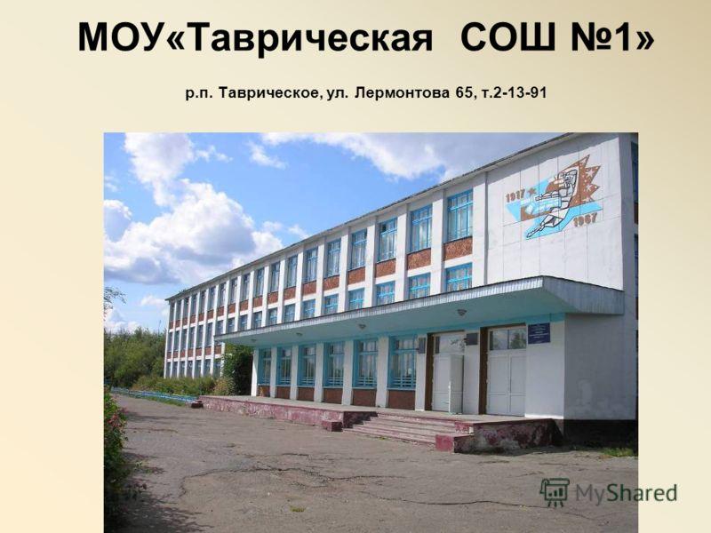 МОУ«Таврическая СОШ 1» р.п. Таврическое, ул. Лермонтова 65, т.2-13-91