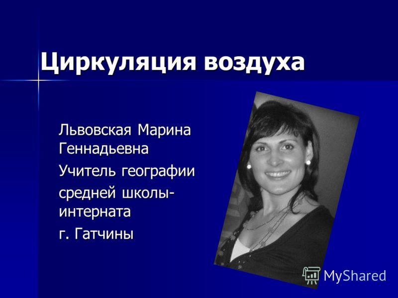 Циркуляция воздуха Львовская Марина Геннадьевна Учитель географии средней школы- интерната г. Гатчины