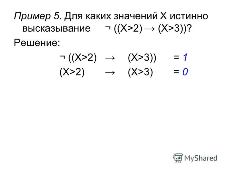 Решение: ¬ ((X>2) (X>3))= 1 (X>2) (X>3) = 0