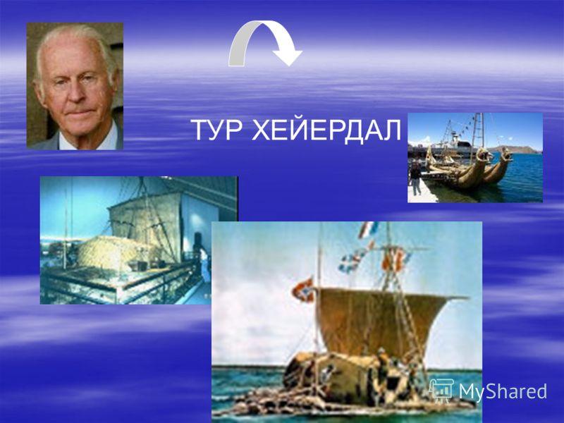 ТУР ХЕЙЕРДАЛ