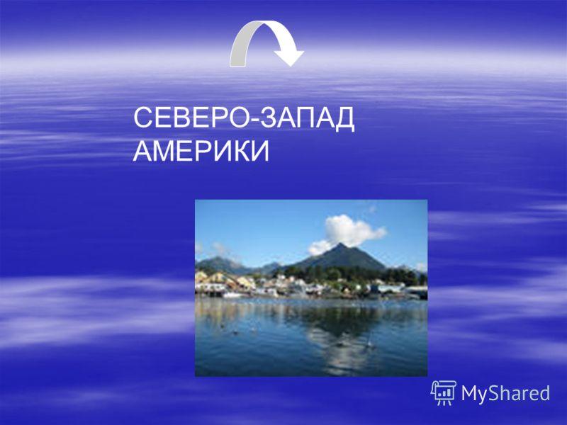 СЕВЕРО-ЗАПАД АМЕРИКИ