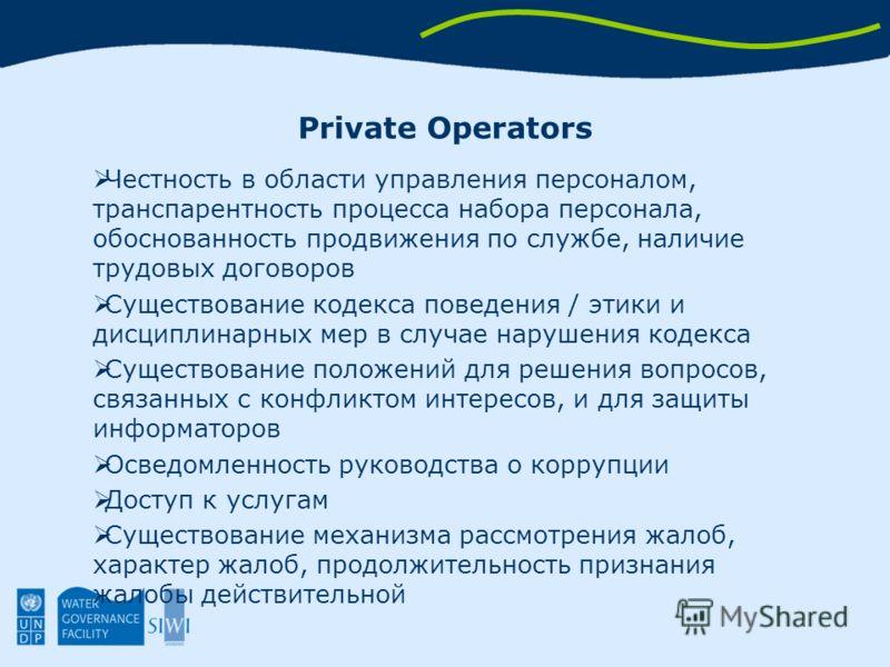Private Operators Честность в области управления персоналом, транспарентность процесса набора персонала, обоснованность продвижения по службе, наличие трудовых договоров Существование кодекса поведения / этики и дисциплинарных мер в случае нарушения