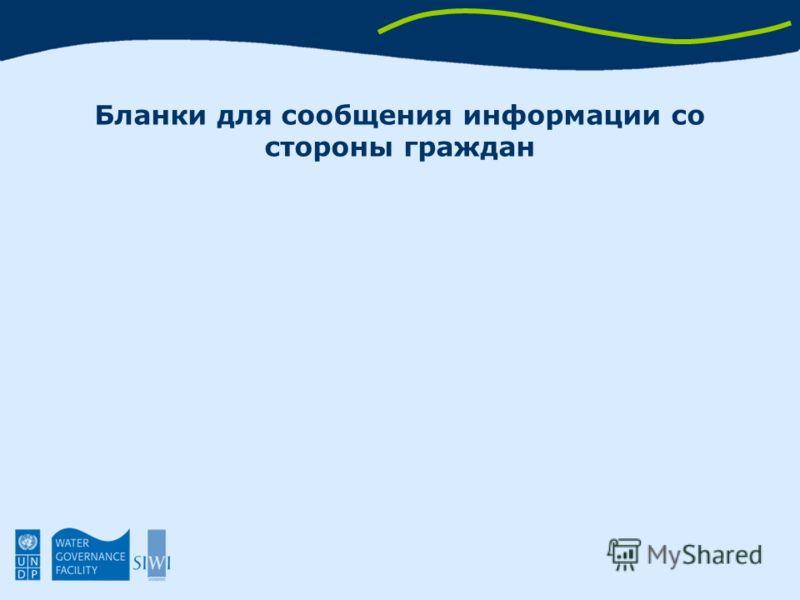 Бланки для сообщения информации со стороны граждан