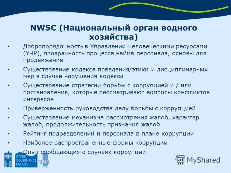 NWSC (Национальный орган водного хозяйства) Добропорядочность в Управлении человеческими ресурсами (УЧР), прозрачность процесса найма персонала, основы для продвижения Существование кодекса поведения/этики и дисциплинарных мер в случае нарушения коде