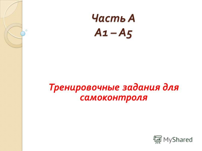 Часть АА1 – А5 Тренировочные задания для самоконтроля