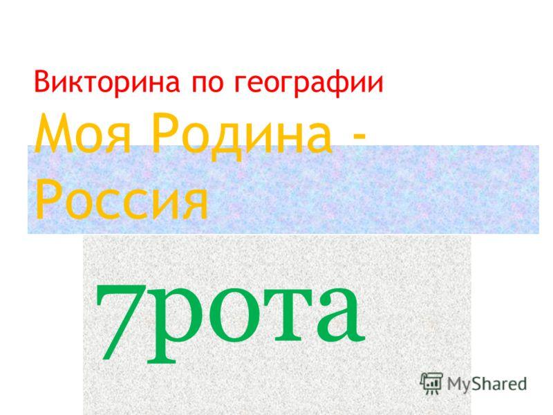 Викторина по географии Моя Родина - Россия 7рота