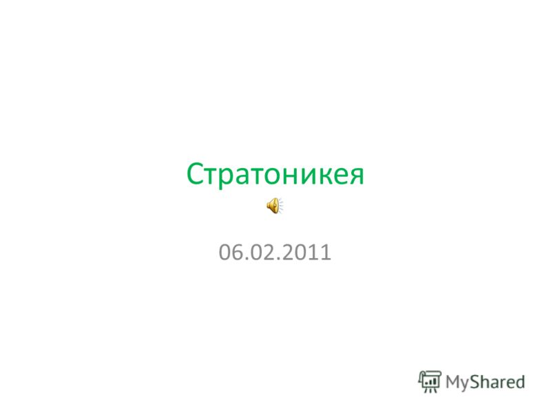 Стратоникея 06.02.2011