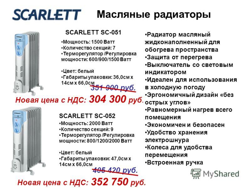 Масляные радиаторы Мощность: 1500 Ватт Количество секций: 7 Терморегулятор /Регулировка мощности: 600/900/1500 Ватт Цвет: белый Габариты упаковки: 36,0см х 14см х 66,0см 351 900 руб. Новая цена с НДС: 304 300 руб. SCARLETT SC-051 Мощность: 2000 Ватт