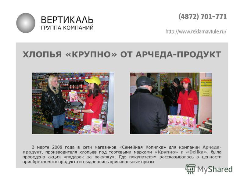 ХЛОПЬЯ «КРУПНО» ОТ АРЧЕДА-ПРОДУКТ В марте 2008 года в сети магазинов «Семейная Копилка» для компании Арчеда- продукт, производителя хлопьев под торговыми марками «Крупно» и «Delika», была проведена акция «подарок за покупку». Где покупателям рассказы